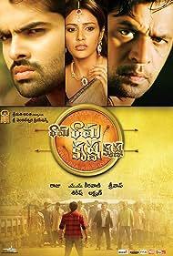 Arjun Sarja, Ram Pothineni, and Priya Anand in Rama Rama Krishna Krishna (2010)