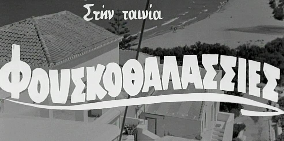 Fouskothalassies (1966)
