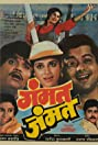 Gammat Jammat (1987) Poster
