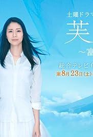 芙蓉之人:富士山顶之妻