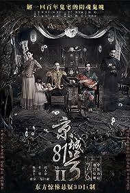Jing Cheng 81 hao 2 (2017)