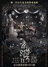 Jing Cheng 81 hao 2 (2017) Torrent Legendado