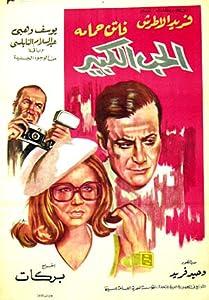 Watch latest movies Al hob al kabeer by [640x320]