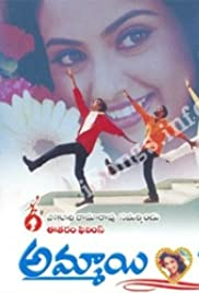 Ammayi Kosam (2001) film en francais gratuit