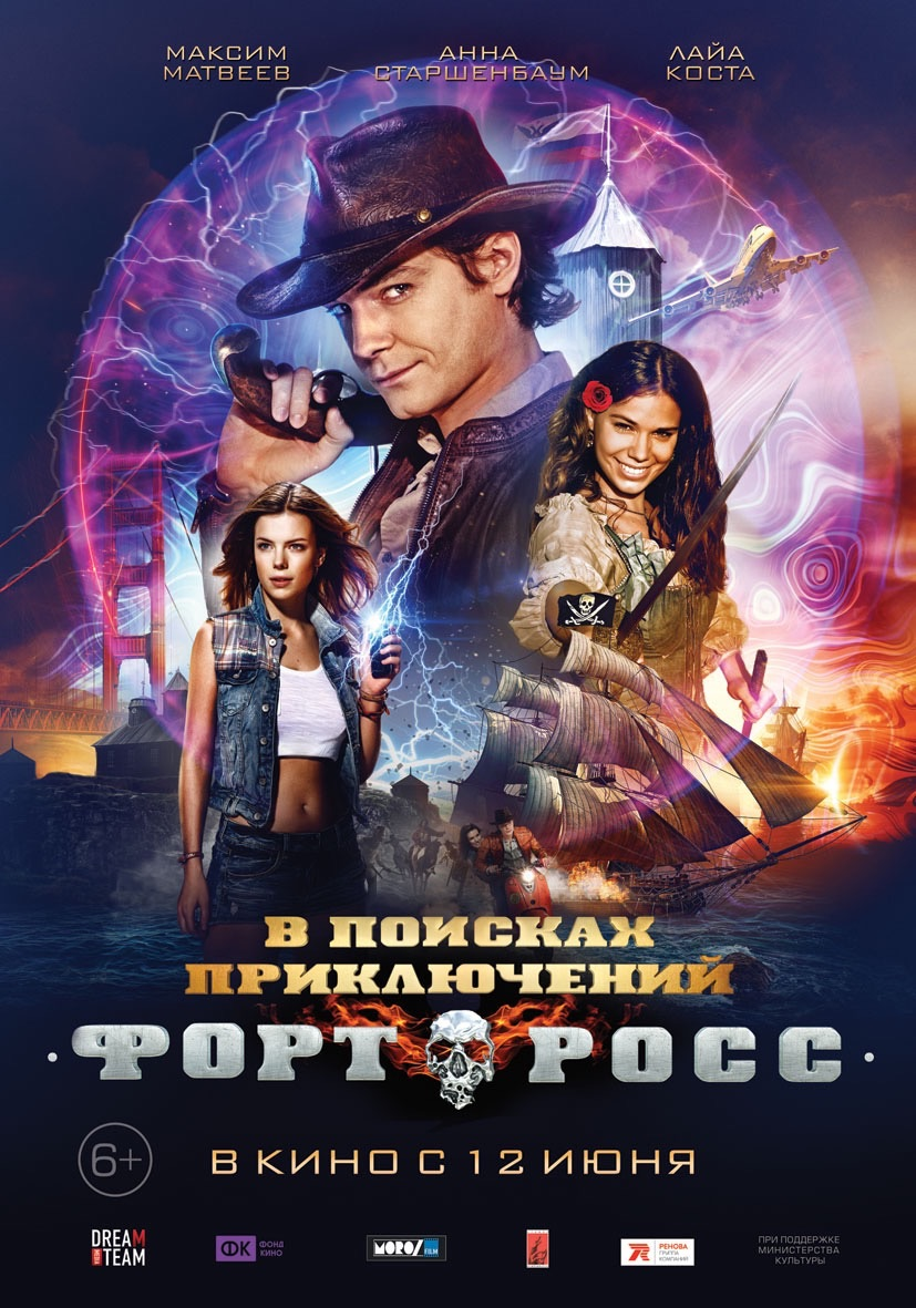 Maksim Matveev, Anna Starshenbaum, and Laia Costa in Fort Ross (2014)