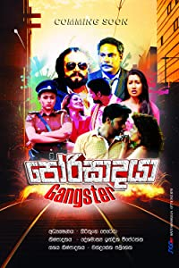 Porisadaya movie hindi free download