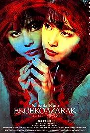 Eko eko azaraku Poster