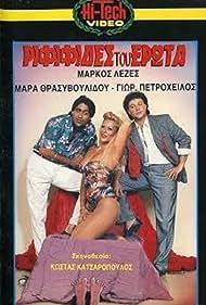 Rififides tou erota (1987)