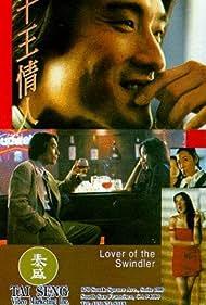 Qian wang qing ren (1993)