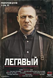 Legavyy Poster