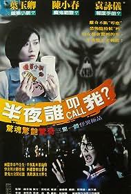 Yeh boon 1 dim chung (1995)