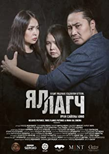 Reparation (I) (2018)