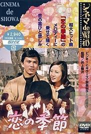 Koi no kisetsu Poster