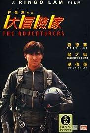 The Adventurers(1995) Poster - Movie Forum, Cast, Reviews