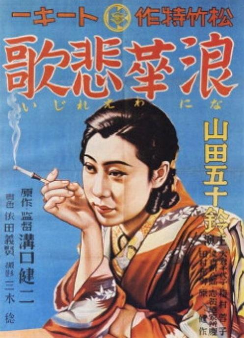 Naniwa erejî (1936)