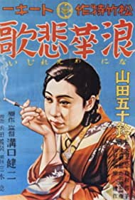 Naniwa erejî (1979) Poster - Movie Forum, Cast, Reviews