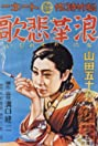 Osaka Elegy (1936) Poster