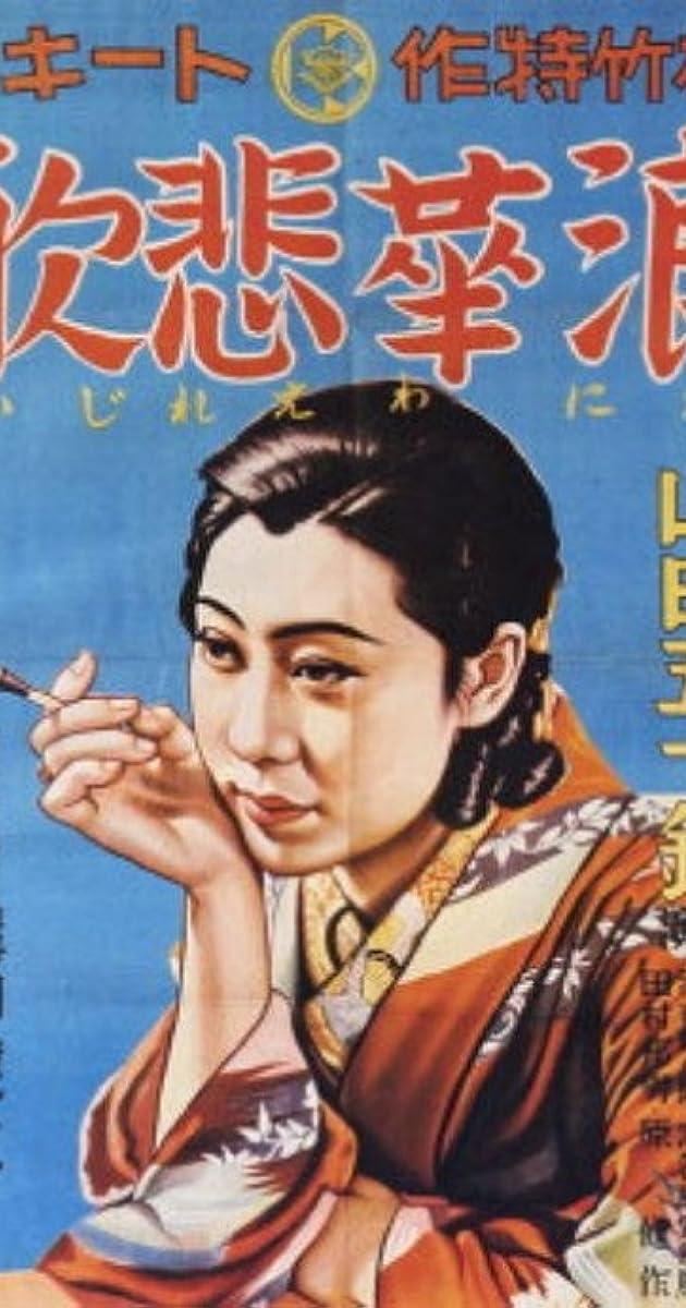 Subtitle of Osaka Elegy