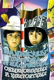 Kanikuly Petrova i Vasechkina, obyknovennye i neveroyatnye (1984) Poster - Movie Forum, Cast, Reviews