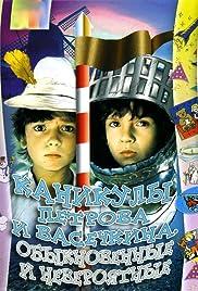 Kanikuly Petrova i Vasechkina, obyknovennye i neveroyatnye(1984) Poster - Movie Forum, Cast, Reviews