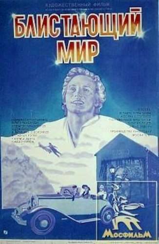 Blistayushchiy mir ((1984))