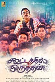 Kootathil Oruthan Poster