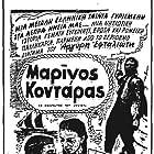 Manos Katrakis and Billy Konstadopoulou in Marinos Kontaras (1948)