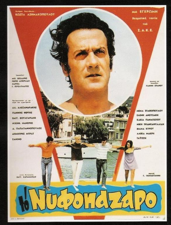 To nyfopazaro (1969)