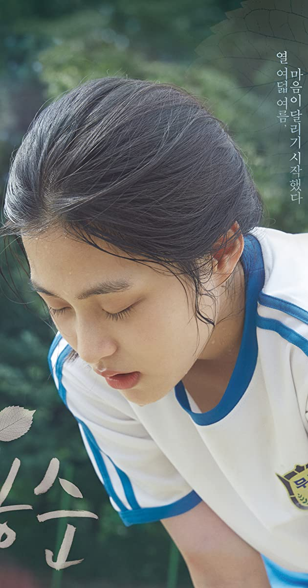 Image Yongsoon
