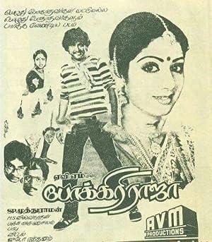 Radhika Sarathkumar Pokkiri Raja Movie
