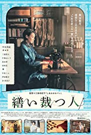 Tsukuroi tatsu hito Poster