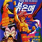 Red Hawk: Weapon of Death (1995)