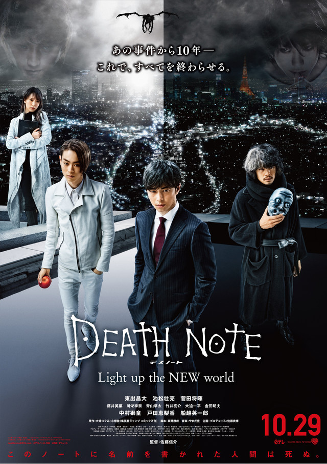 Death Note - Desu nôto: Light Up the New World (2016) - IMDb