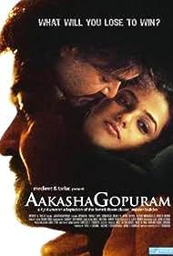 Mohanlal and Nithya Menen in Akasha Gopuram (2008)