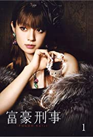 Fugô keiji Poster