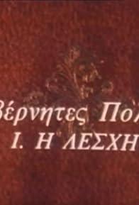 Primary photo for Akyvernites politeies