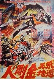 Fei tian dun di jin gang ren Poster