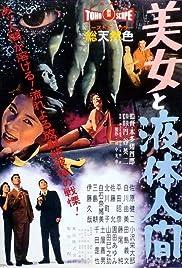 The H-Man(1958) Poster - Movie Forum, Cast, Reviews