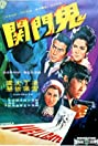 Gui men guan (1970) Poster