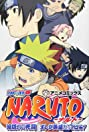Naruto: The Lost Story - Mission: Protect the Waterfall Village! (2003) Poster