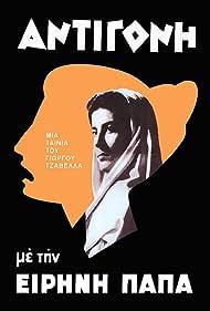 Irene Papas in Antigoni (1961)