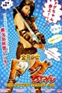 The Ancient Dogoo Girl (2009) Poster