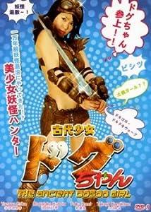 The Ancient Dogoo Girl full movie hd 1080p