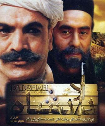 Dadshah ((1983))