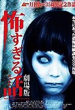 Kowasugiru hanashi the movie