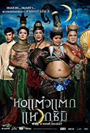 Hor taew tak 3 (2011) - IMDb