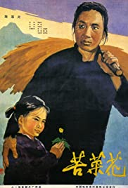 Ku cai hua Poster