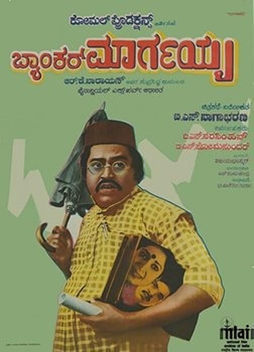 Banker Margayya ((1983))