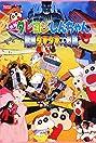 Kureyon Shin-chan ankoku tamatama daitsuiseki (1997) Poster