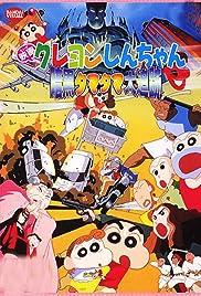 Kureyon Shin-chan ankoku tamatama daitsuiseki Poster